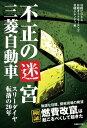 不正の迷宮 三菱自動車スリーダイヤ転落の20年【電子書籍】