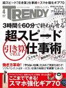 日経トレンディ 2017年 4月号 [雑誌]【電子書籍】[ 日経トレンディ編集部 ]