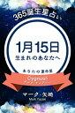 365誕生日占い〜1月15日生まれのあなたへ〜【電子書籍】[ マーク・矢崎 ]