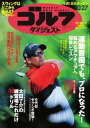 週刊ゴルフダイジェスト 2015年10月27日号2015年10月27日号【電子書籍】