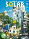 SOLAR JOURNAL vol.15 2015 AUTUMNvol.15 2015 AUTUMN【電子書籍】