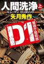 人間洗浄(上) D1 警視庁暗殺部【電子書籍】[ 矢月秀作 ]