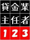 貸金業務取扱主任者 123 - 貸金三法 ( 1 利息制限法 2 出資法 3 貸金業法 ) -for 貸金業務取扱主任者 司法書士 弁護士【電子書籍】[ Tat...