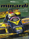 GP Car Story Special edition minardi【電子書籍】[ 三栄書房 ]
