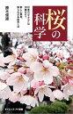 桜の科学日本の「サクラ」は10種だけ? 新しい事実、知られざる由来とは【電子書籍】