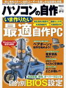 パソコンの自作 2013年春号【電子書籍】[ 日経WinPC ]