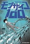 モブサイコ100(4)【電子書籍】[ ONE ]