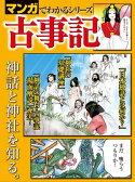 マンガでわかるシリーズ 古事記【電子書籍】[ 三栄書房 ]