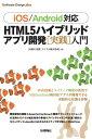 [iOS/Android対応]HTML5ハイブリッドアプリ開発[実践]入門【電子書籍】[ 久保田光則 ]