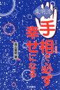 東明流 手相で必ず幸せになる (3)結婚運【電子書籍】[ 高...