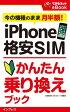 iPhone 格安SIMかんたん乗り換えブック 今の機種のまま月半額!【電子書籍】[ 白根雅彦 ]