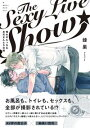 The Sexy Live Show-憧れのえっちなお兄さんと5日間-【電子書籍】[ 蜂巣 ]