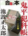 合本 鬼平犯科帳(一)?(二十四)【文春e-Books】【電子書籍】[ 池波正太郎 ]