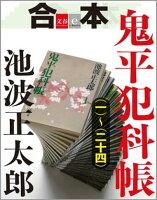 合本 鬼平犯科帳(一)~(二十四)