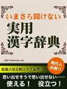 いまさら聞けない 実用漢字辞典【電子書籍】[ ISMPublishingLab. ]