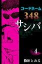 コードネーム348 サシバ (4)【電子書籍】[ 篠原とおる ]