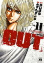 OUT 11【電子書籍】[ みずたまこと ]