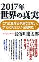 2017年 世界の真実【電子書籍】[ 長谷川慶太郎 ]