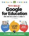 今すぐ使える! Google for Education 授業・校務で使える活用のコツと実践ガイド【電子書籍】[ イーディーエル株式会社 ]