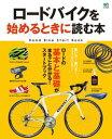 ロードバイクを始めるときに読む本【電子書...