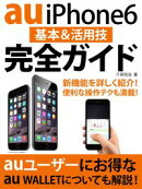 au iPhone 6 ���ܡ����ѵ�����������