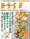 エッセで人気の「つくりおきできる絶品サラダとお総菜+マリネ」を一冊にまとめました【電子書籍】[ 別冊ESSE編集部 ]