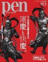 Pen 2017年 10/1号【電子書籍】