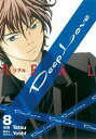 Deep Love REAL8巻【電子書籍】[ Yoshi ]