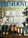 PRESIDENT (プレジデント) 2017年 9/4号 雑誌 【電子書籍】 PRESIDENT編集部