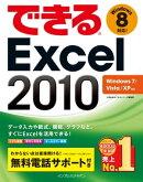 �Ǥ���Excel 2010 Windows 7/Vista/XP�б�