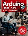 Arduino[実用]入門ーーWi-Fiでデータを送受信しよう!【電子書籍】 福田和宏