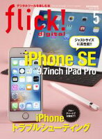 flick!Digital2016年5月号vol.55