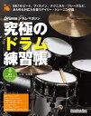 究極のドラム練習帳(大型増強版)【電子書籍】[ 山本雄一 ]...