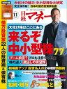 日経マネー 2016年 11月号 [雑誌]【電子書籍】[ 日経マネー編集部 ]