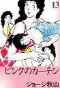 ピンクのカーテン (13)【電子書籍】[ ジョージ秋山 ]