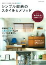 楽天楽天Kobo電子書籍ストアシンプル収納のスタイル&メソッド【電子書籍】