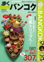歩くバンコク15年版【電子書籍】[ メディアポルタ ]