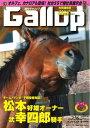 週刊Gallop 2014年2月16日号2014年2月16日号【電子...