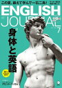 音声DL付 ENGLISH JOURNAL (イングリッシュジャーナル) 2018年7月号 〜英語学習 英語リスニングのための月刊誌 雑誌 【電子書籍】 アルク