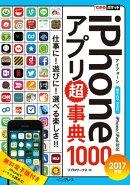 �Ǥ���ݥ��å� iPhone���ץ�Ķ��ŵ1000��2017ǯ�ǡ�iPhone/iPad�б�