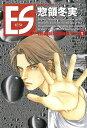 ES(1)【電子書籍】[ 惣領冬実 ]
