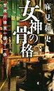 女神の骨格 警視庁捜査一課十一係【電子書籍】[ 麻見和史 ]