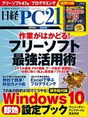 日経PC21 (ピーシーニジュウイチ) 2016年 11月号 [雑誌]【電子書籍】[ 日経PC21編集部 ]