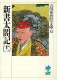 新書太閤記(十一)【電子書籍】[ 吉川英治 ]
