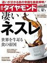 週刊ダイヤモンド 16年10月1日号【電子書籍】[ ダイヤモンド社 ]