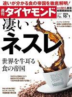 週刊ダイヤモンド16年10月1日号
