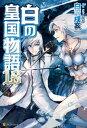 白の皇国物語18【電子書籍】 白沢戌亥