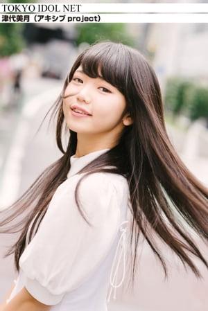 [TOKYO IDOL NET] 津代美月 (アキシブproject)【電子書籍】[ TOKYO IDOL NET ]