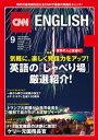 [音声DL付き]CNN ENGLISH EXPRESS 2017年9月号【電子書籍】[ CNN English Express ]