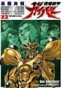 強殖装甲ガイバー(23)【電子書籍】[ 高屋 良樹 ]